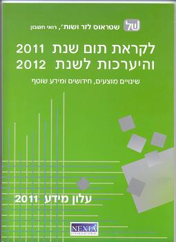 לקראת תום שנת 2011 והיערכות לשנת 2012