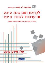 לקראת תום שנת 2012 והיערכות לשנת 2013